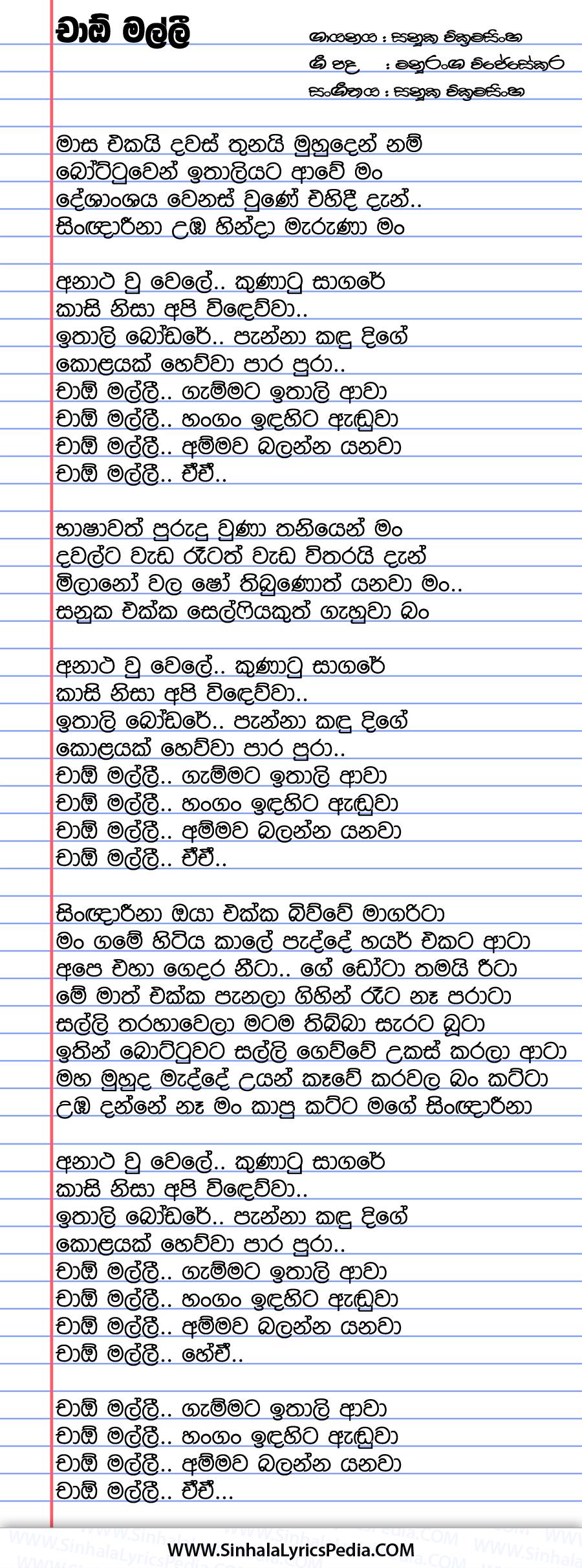 Masa Ekai Dawas Thunai (Ciao Malli) Song Lyrics