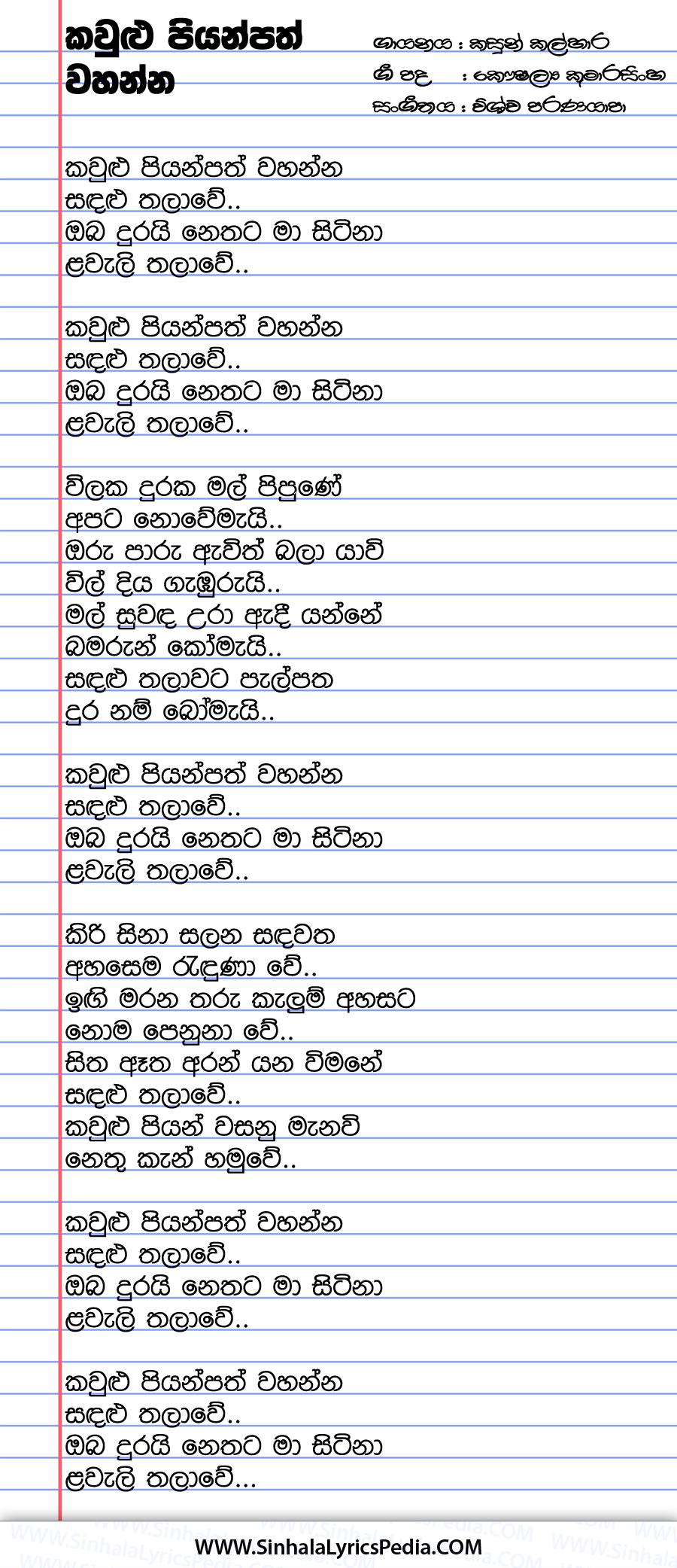 Kaulu Piyanpath Wahanna Song Lyrics