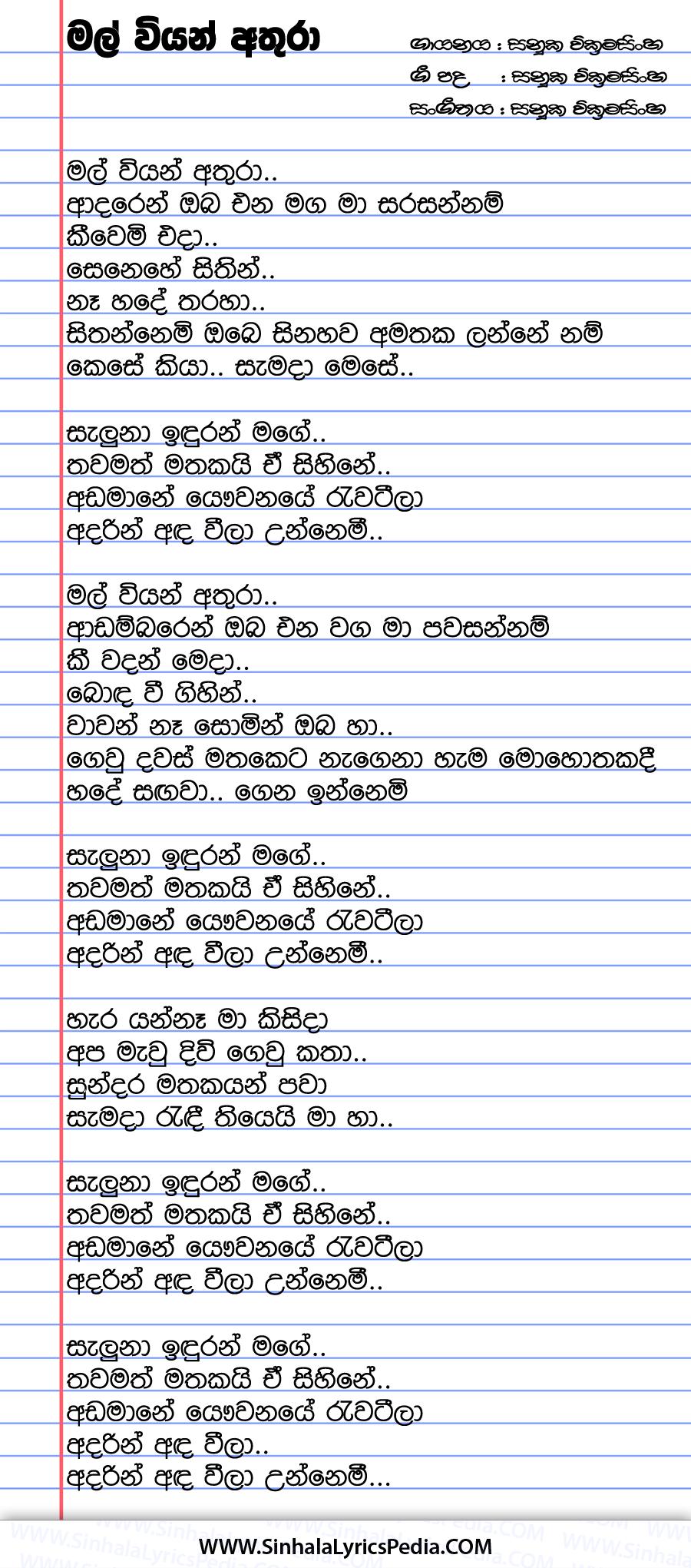 Mal Wiyan Athura Song Lyrics