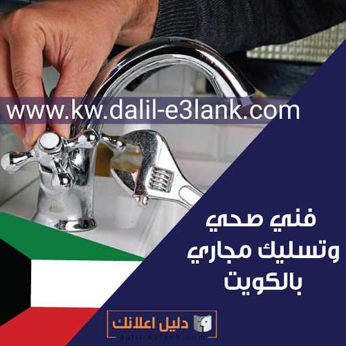 فني صحي بالكويت | سباك تسليك مجاري معلم وادوات صحيه