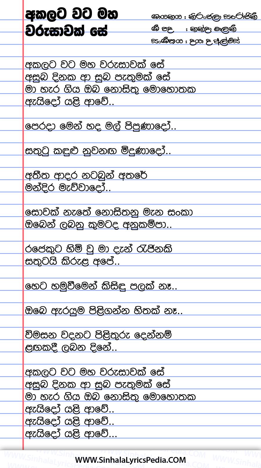 Akalata Wata Maha Warusawak Se Song Lyrics
