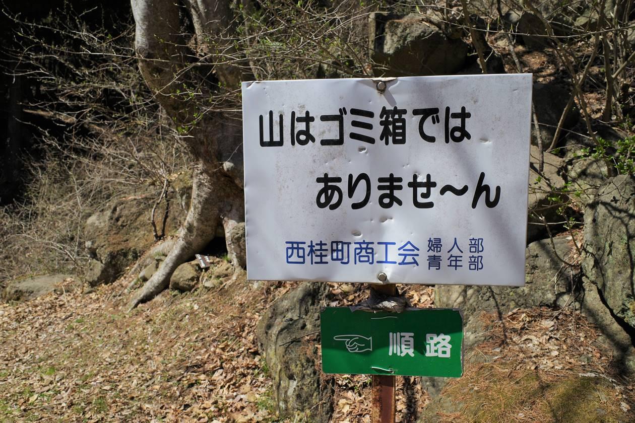 三ッ峠山登山口の看板「山はゴミ箱ではありませ~ん」
