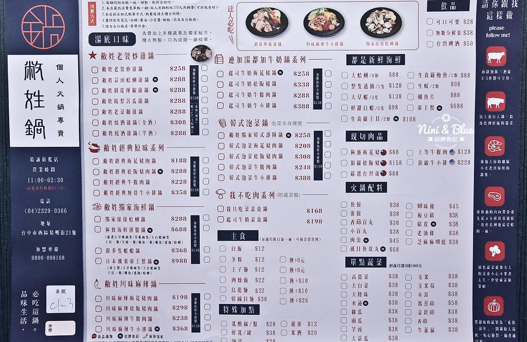 敝姓鍋 菜單 台中小火鍋 精誠商圈美食01