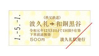 【5/1(水祝)発売】おめでとう令和記念乗車券