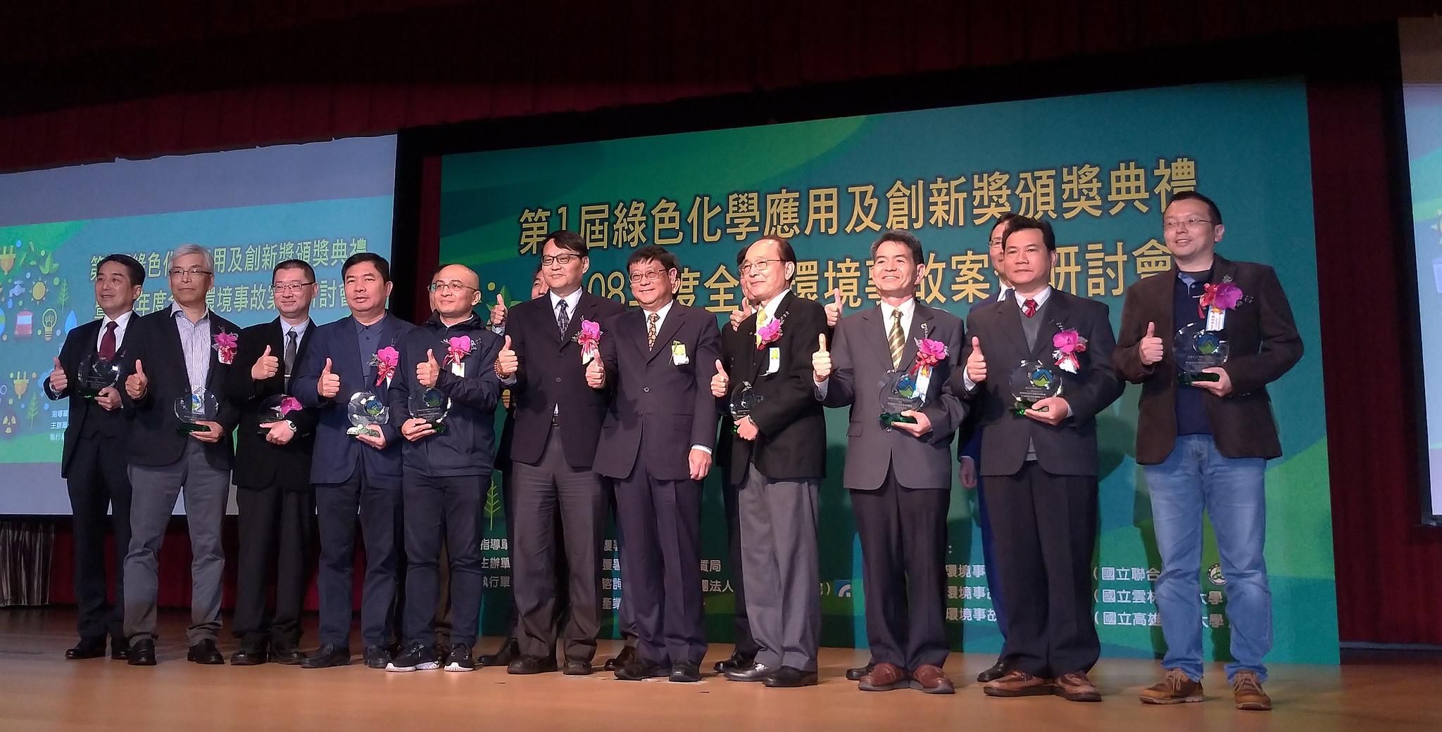張子敬與第一屆綠色化學應用與創新獎團體組得獎者合影。孫文臨攝