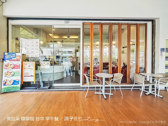 克拉朵 咖啡館 台中 早午餐 80