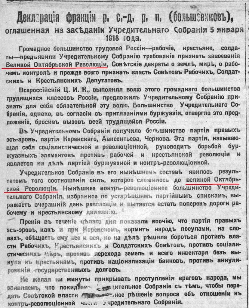 Эссе октябрь 1917 года переворот или революция 9071