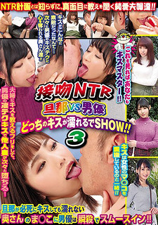 HJMO-402 A Kiss NTR Husband Vs Actor Either Kiss Gets Wet SHOW! !3