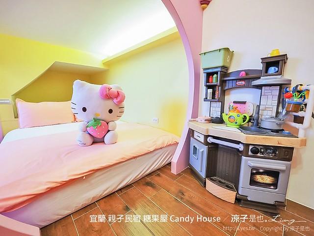 宜蘭 親子民宿 糖果屋 Candy House 23