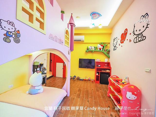宜蘭 親子民宿 糖果屋 Candy House 24