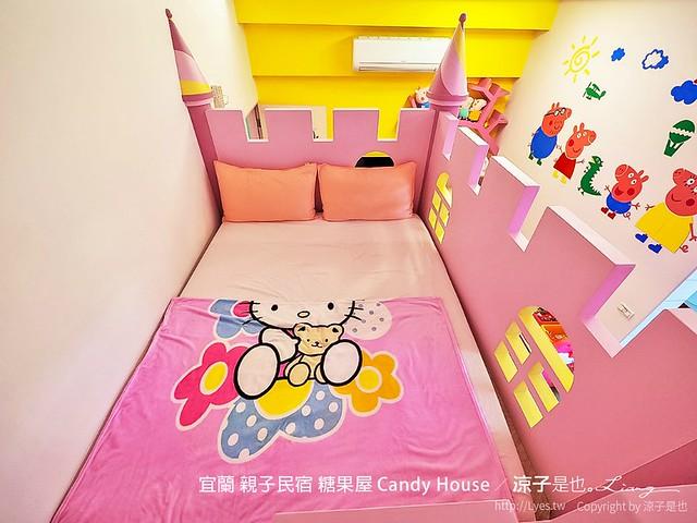 宜蘭 親子民宿 糖果屋 Candy House 46