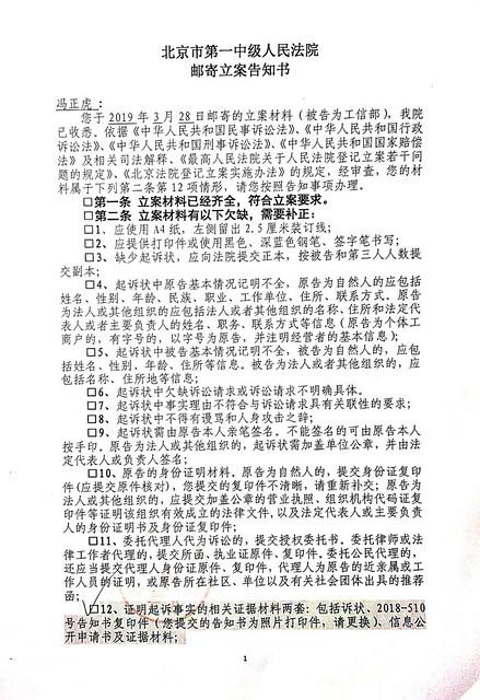 20190404-北京一中院立案告知书-1