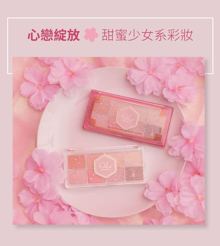 櫻花眼影盤-3