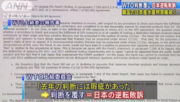日本新聞媒體報導WTO因為去年的裁決被發現有瑕疵,因此在韓國政府上訴之後重新審理之後,改判日本政府敗訴,韓國可以繼續維持禁止日本水產品進口的作法。