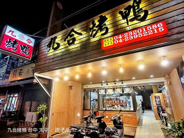 九合烤鴨 台中 太平 13