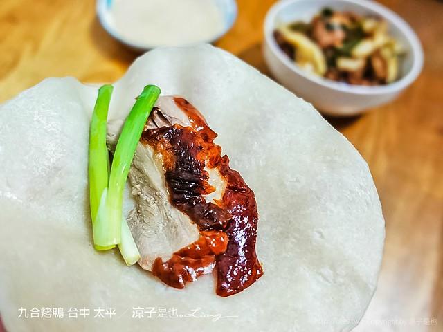 九合烤鴨 台中 太平 10