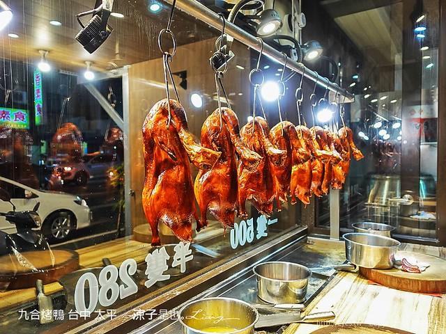 九合烤鴨 台中 太平 4