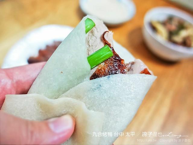 九合烤鴨 台中 太平 11