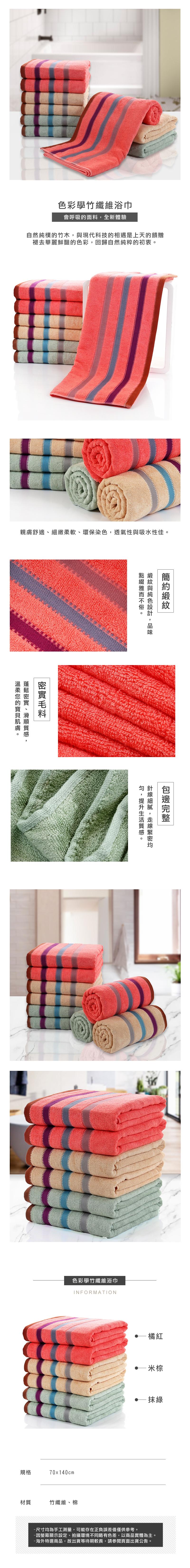 色彩學竹纖維浴巾