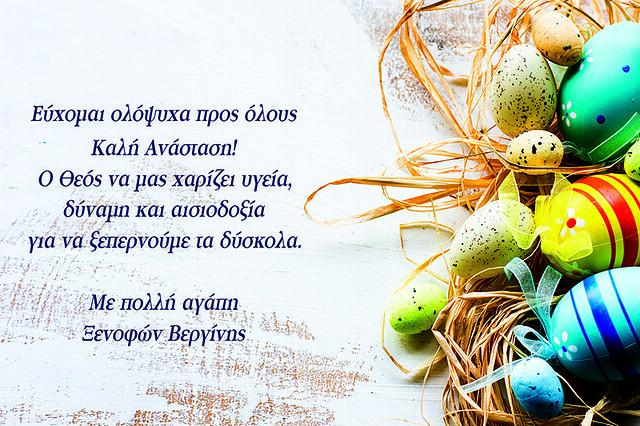 berginis_eyxes (2)