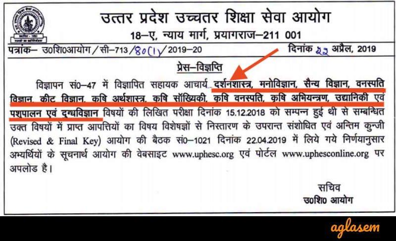 UPHESC Assistant Professor Final Answer Key 2019 - Name of subjects