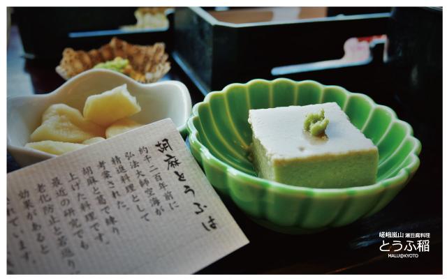 嵯峨嵐山稻京都湯豆腐-16