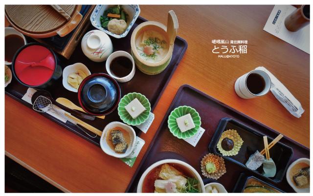 嵯峨嵐山稻京都湯豆腐-1