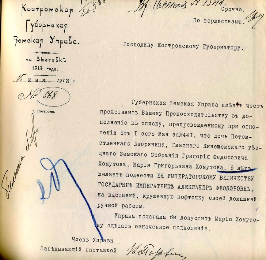 Отношение заведующего выставкой Костромской губернской земской управы костромскому губернатору П.П. Стремоухову
