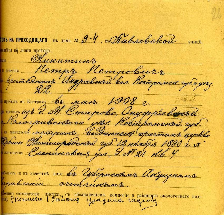 Листок приходящего в дом, расположенный по линии проезда императорской семьи в дни празднования 300-летия Дома Романовых в Костроме.