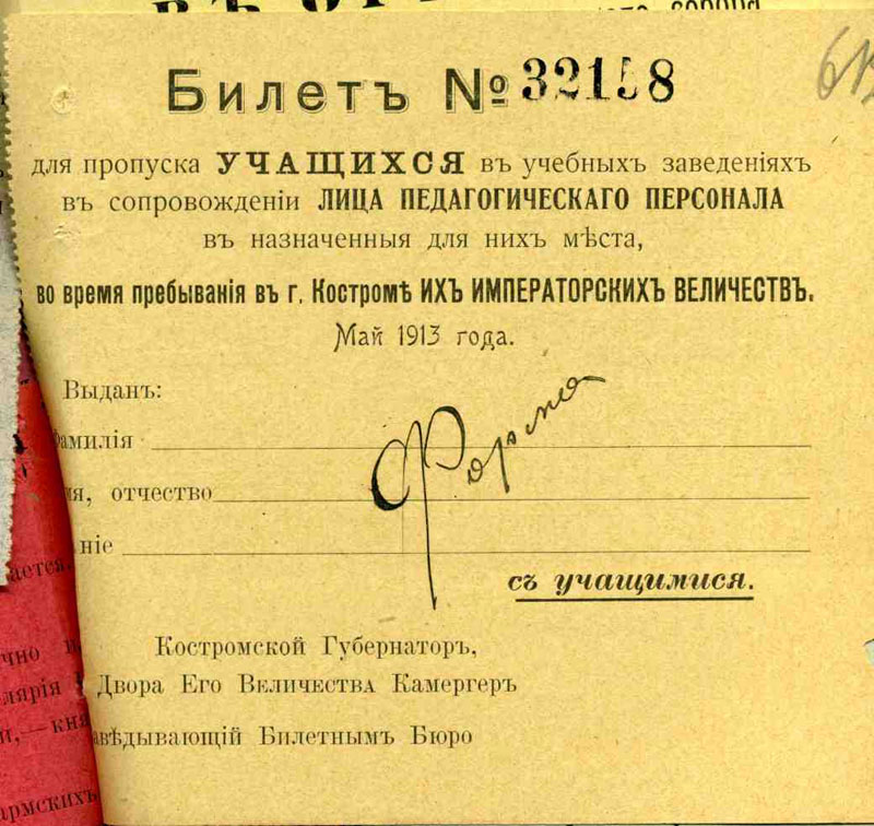 Билеты для пропуска в места посещения членов императорской семьи во время празднования 300-летия Дома Романовых в Костроме.-04