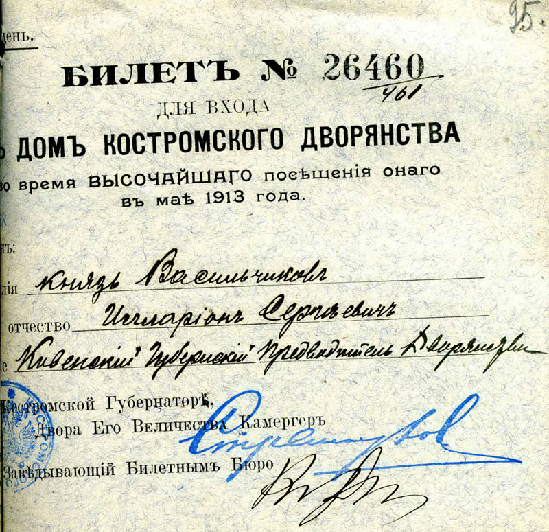 Билеты для пропуска в места посещения членов императорской семьи во время празднования 300-летия Дома Романовых в Костроме.
