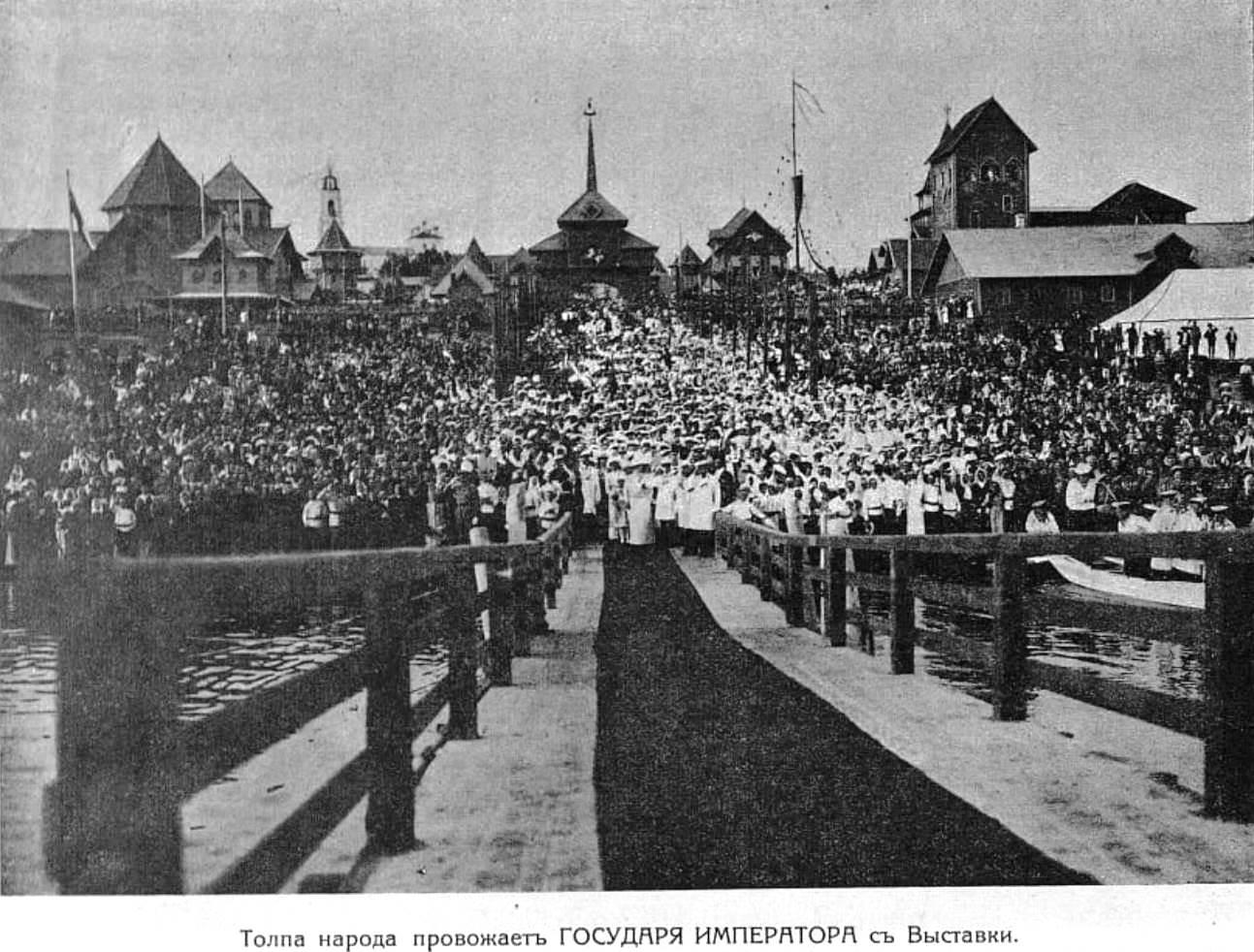 Толпа народа провожает Государя Императора с Выставки