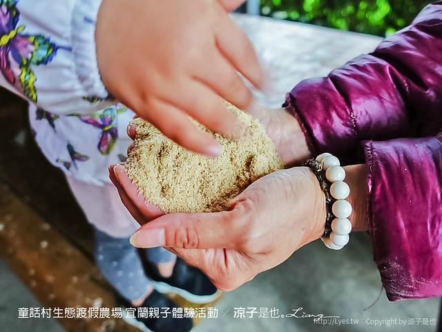 童話村生態渡假農場 宜蘭親子體驗活動 11
