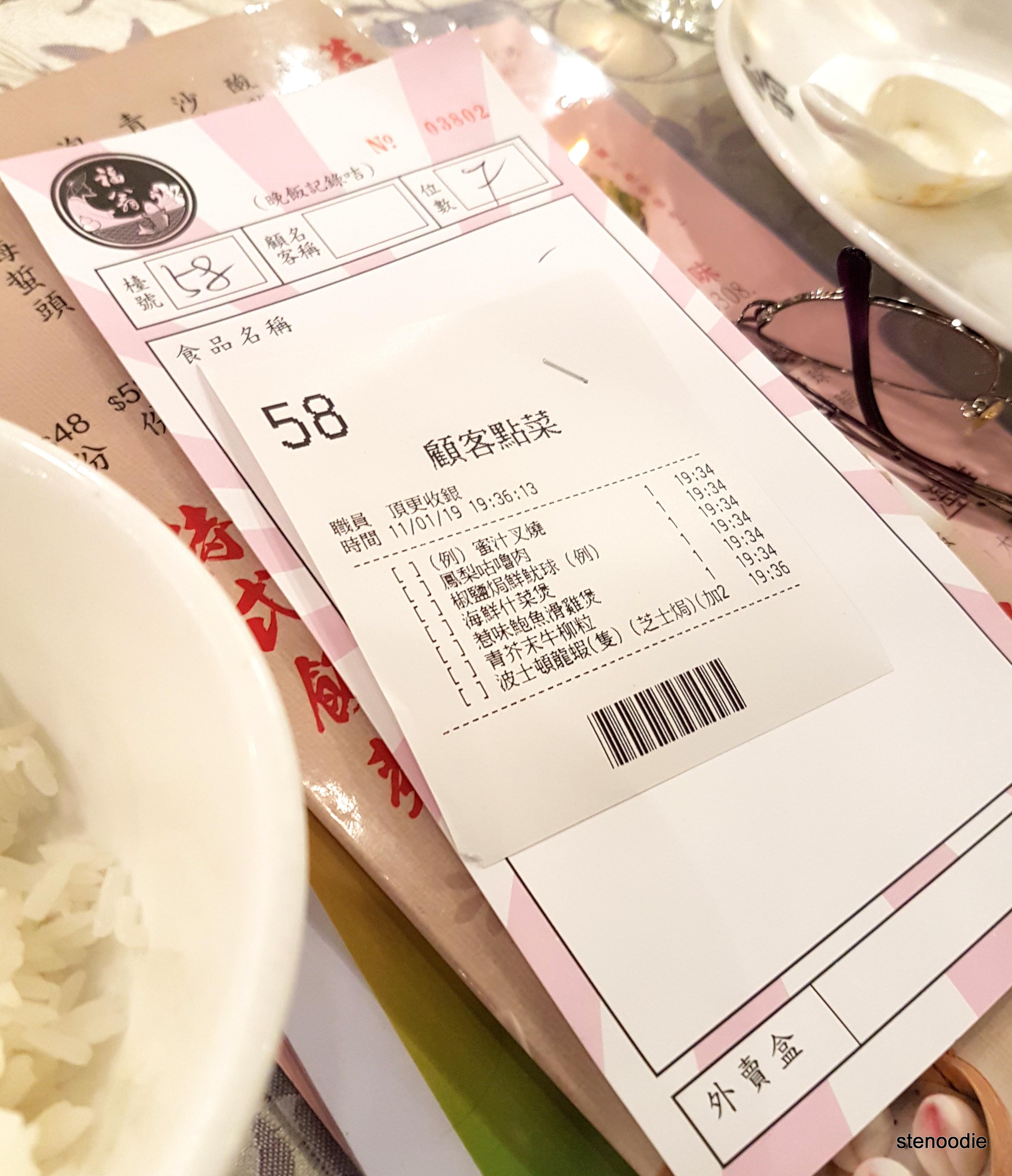 Fu Weng Seafood Restaurant receipt