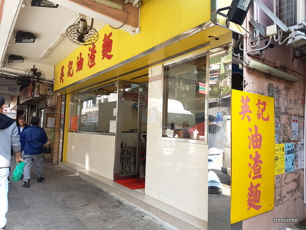 Ying Kee Noodle storefront