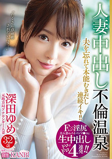DTT-018 F Cup × Horny Ass Cum On Shaved Pussy Co ○ 4 Barrage Original Local Bureau Announcer Fukada Yume 32-year-old Married Woman Pies Forgetting Affair Hot Spring Husband I Spree Iki! !Raw Saddle's First 3 P! !