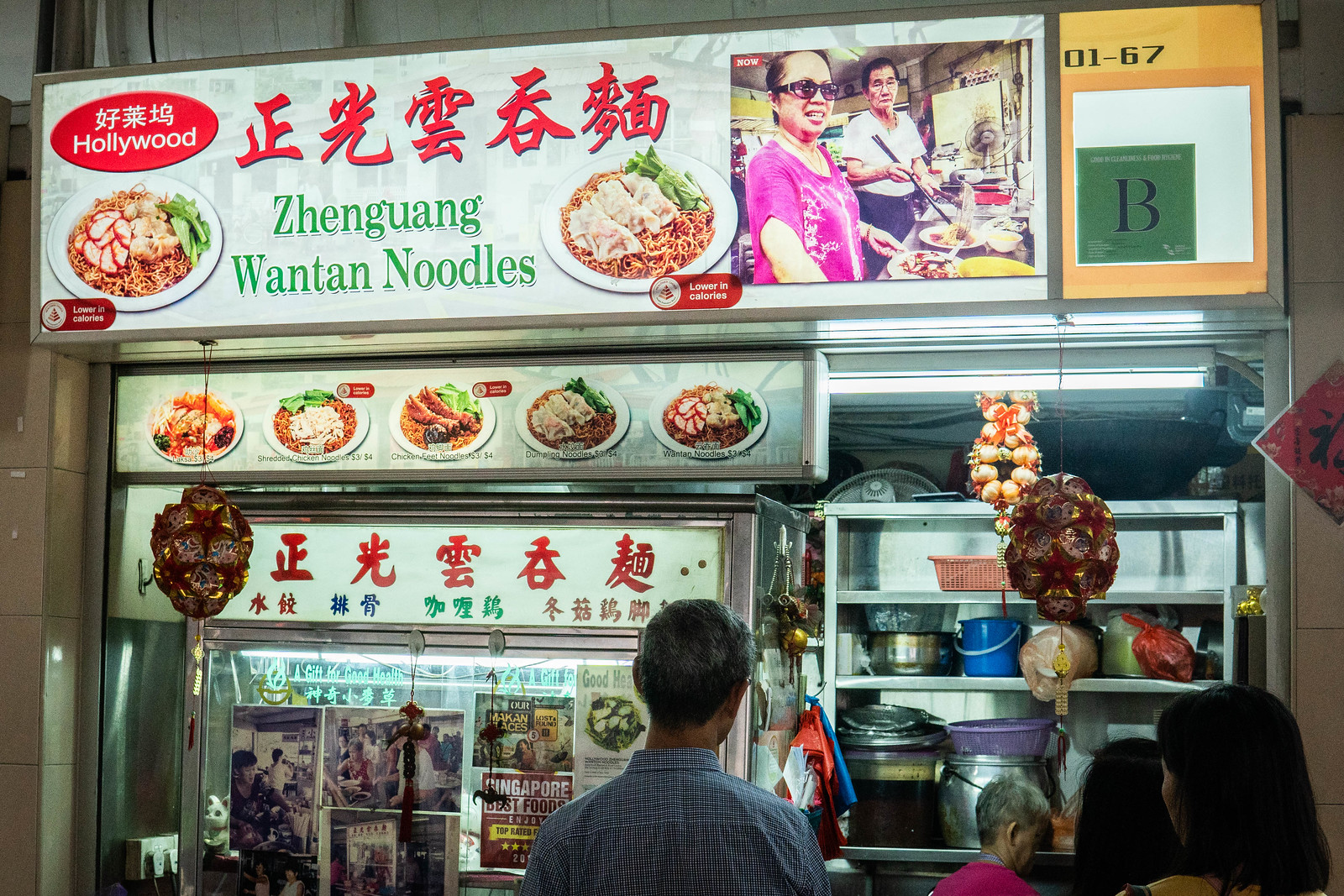 Store front of Zhenguang Wantan Noodles at Haig Road Market