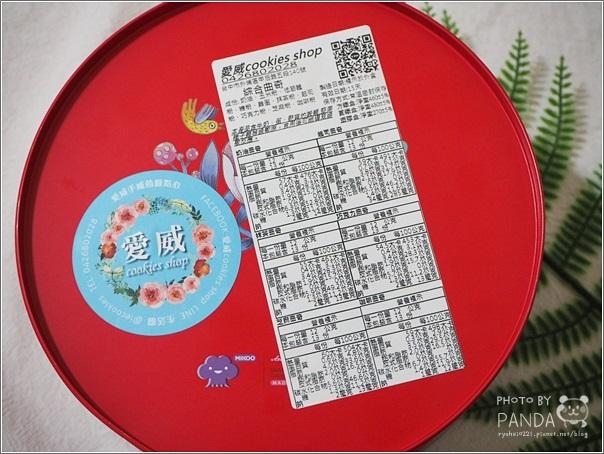 愛威鐵盒餅乾 (24)