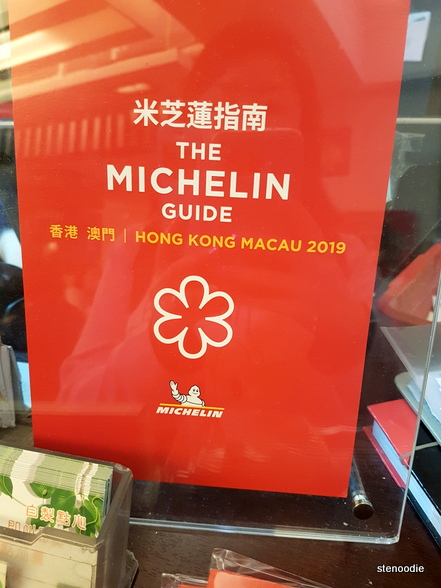 Tim Ho Wan Michelin star