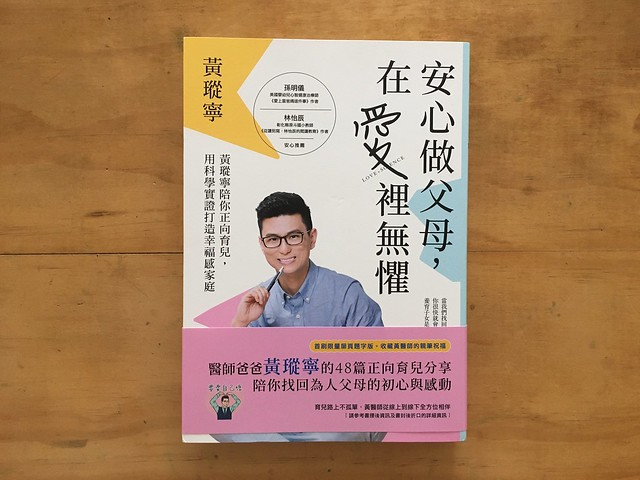 封面@《安心做父母,在愛裡無懼》親子天下出版