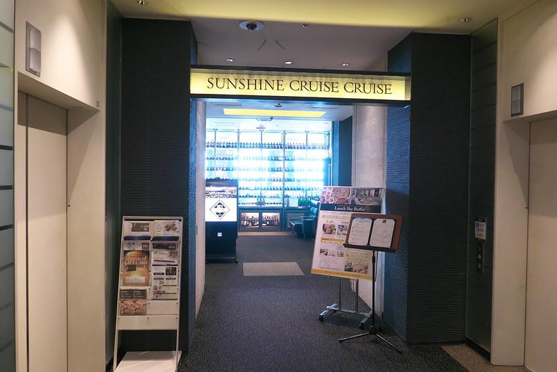 サンシャイン クルーズ・クルーズ (SUNSHINE CRUISE CRUISE)