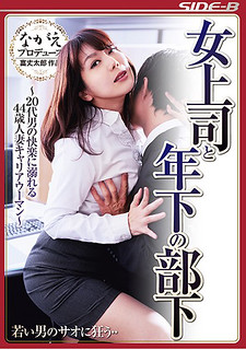 NSPS-792 A Young Man Goes Crazy With Her .. Female Boss And Younger Subordinates Sachiko Ono