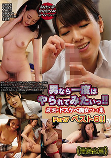 UMD-682 If A Man Wants To Try It Once! !Carefully Selected Doskebe Slut Play Best 6! ! (Midome Woman Edition) Part 7