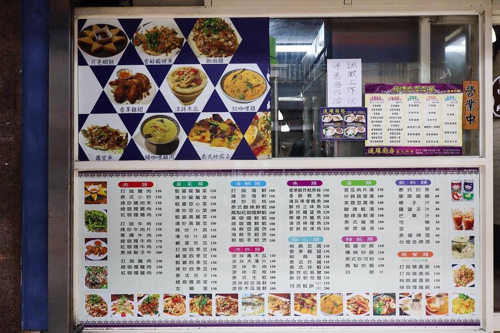 暹羅泰式廚房 (2)