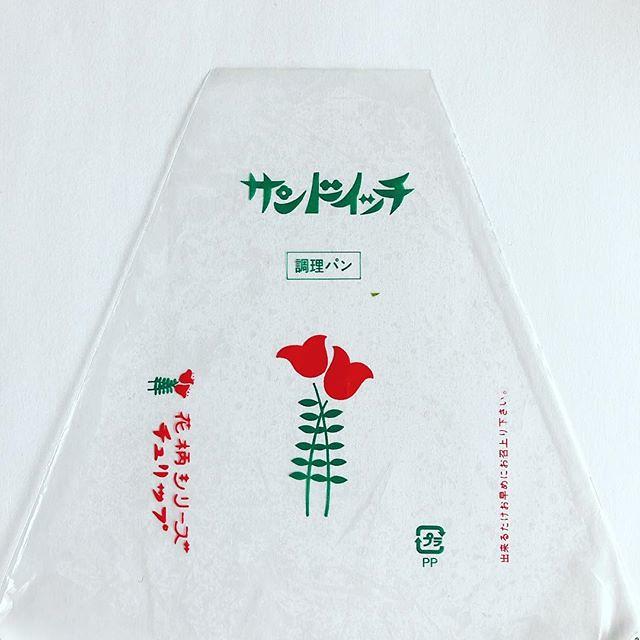 ほんまにこのサンドイッチの袋は、可愛いデザインだなあ。