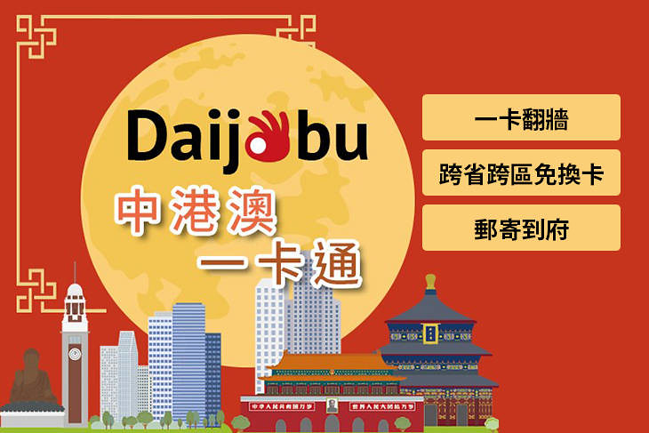 Daijobu2