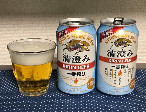 ビール: キリン一番搾り 清澄み(キリン)