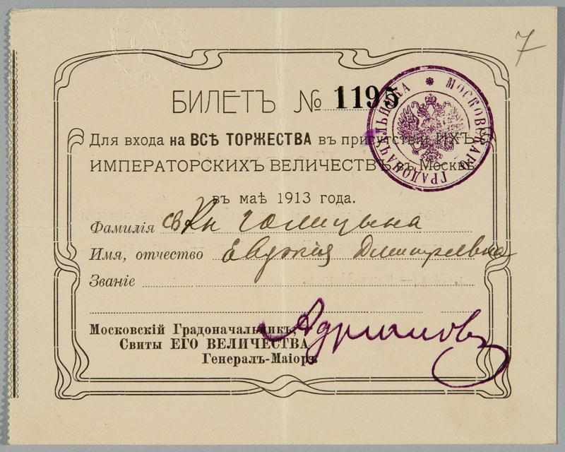 Билет для пропуска фрейлины княжны Евдокии Дмитриевны Голицыной на места торжеств в дни празднования 300-летия дома Романовых