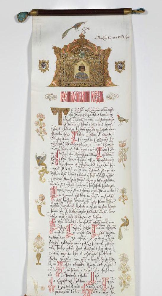 Адрес императору Николаю II от российского дворянства к 300-летию царствующего Дома Романовых.