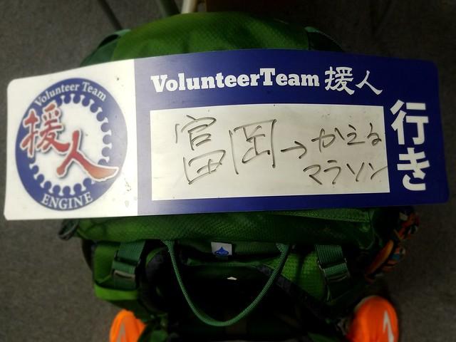 福島県浜通り 富岡町でボランティア→川内の郷かえるマラソン(援人 2019年 0428便)
